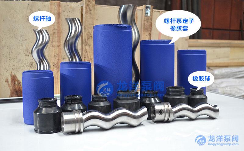 G型单螺杆泵主要配件图